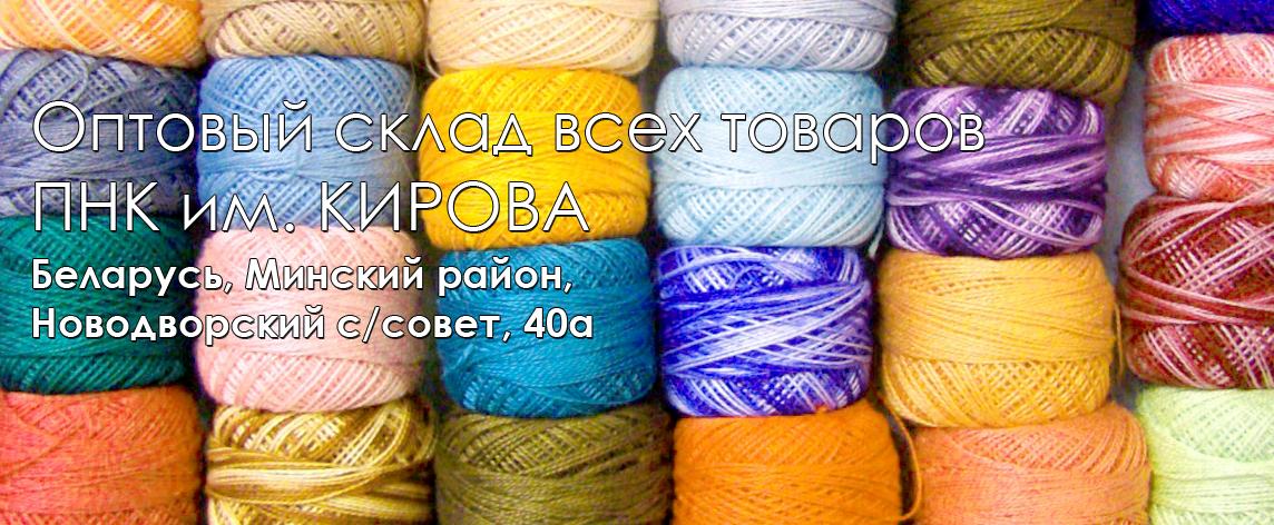 Производитель ниток одеяло текстиль комфорт